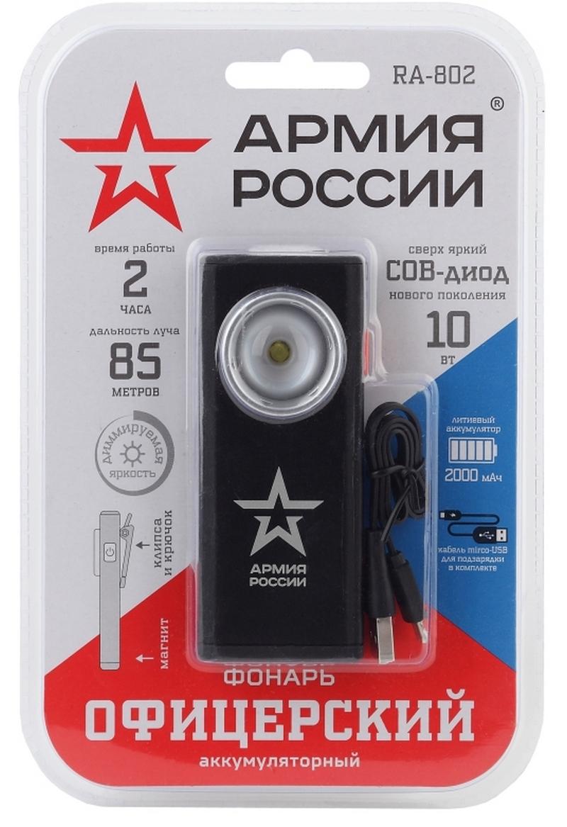 Светодиодный фонарь ЭРА Армия России в Волгограде