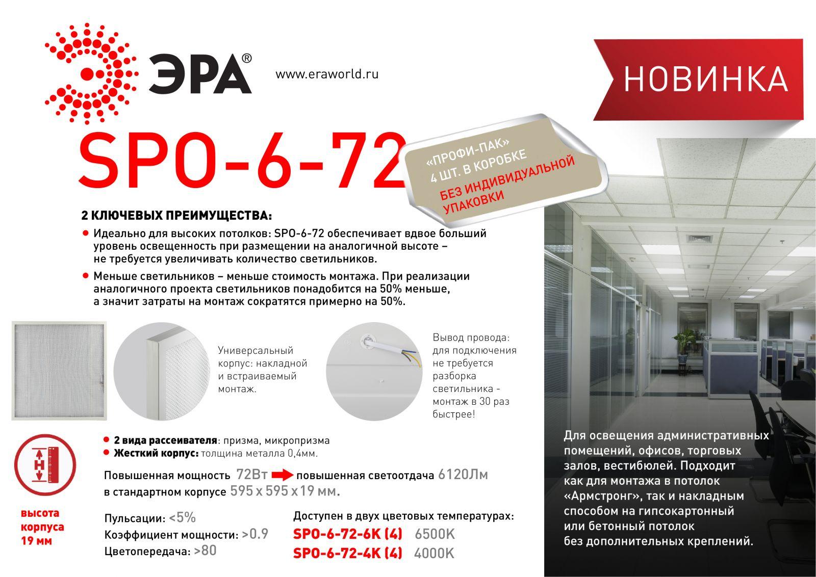 Светодиодные светильники ЭРА SPO-6 в Волгограде