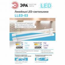 Светодиодные линейные светильники в Волгограде купить
